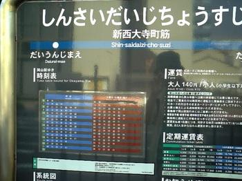 08.7岡山・高松単独行 006.jpg